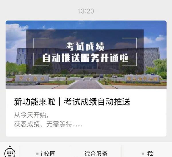 """南京大学信息门户公众号上线""""考试成绩自动推送""""功能"""