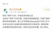 """晋江文学城响应""""净网""""行动,7月15日至29日停更"""