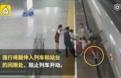 女子强行冲闸把脚伸进站台阻止高铁发车:我要赶回去上班