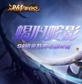 决战平安京S6赏金奖励一览
