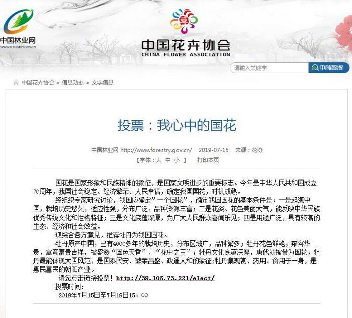 中国花卉协会征求社会意见,推荐牡丹为国花
