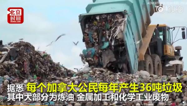 人均垃圾产量最多国家出炉:加拿大每人每年产36吨位居第一