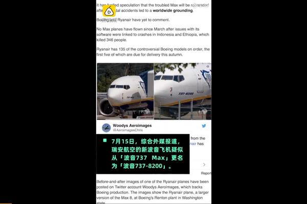 波音737MAX机型标识被修改是怎么回事-波音737MAX机型标识被修改详情介绍
