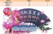 王者荣耀蓝星币消耗活动玩法介绍