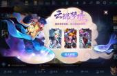 王者荣耀云端梦境领皮肤活动玩法介绍