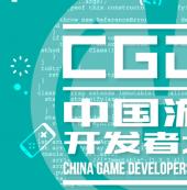 2019中国游戏开辟者大会首日嘉宾预览!