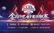 一个体系三大赛事品牌,赛云电竞2019CCEL将起航!