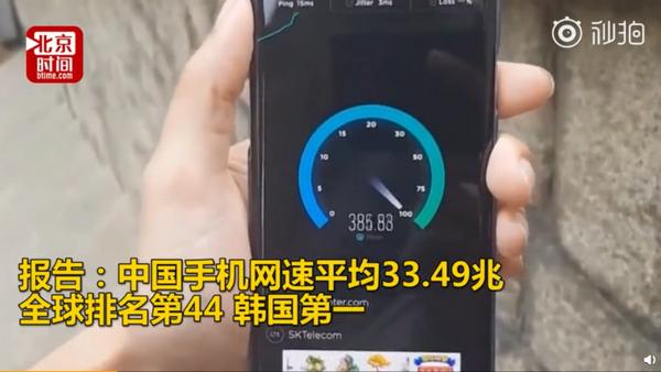 全球手机网速排名:韩国抢先开通5G位列第一,中国第44