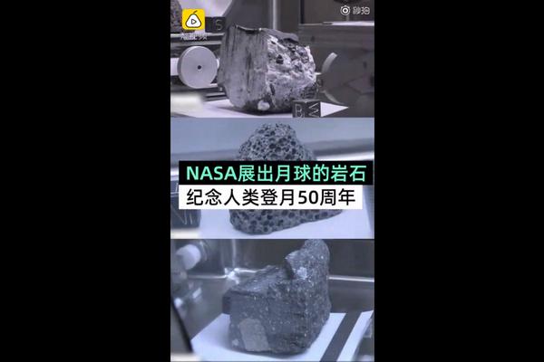 人类登月50周年:纪念人类登月50周年!NASA展出月球岩石