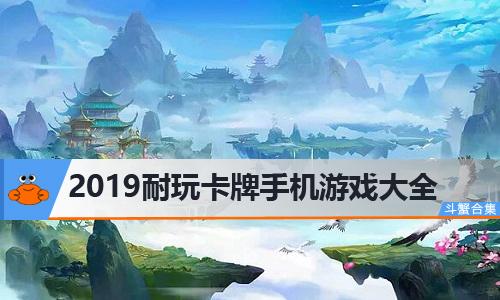 2019耐玩卡牌手机游戏大全