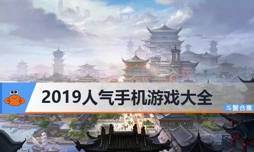 2019人气手机游戏大全