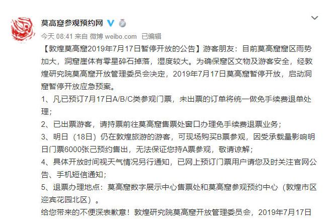 敦煌莫高窟2019年7月17日暂停开放公告