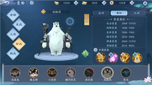 新乐傲江湖宠物北极熊武艺先容