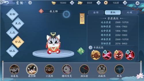 新乐傲江湖宠物教主猫取得体例