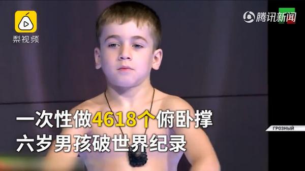 6岁小男孩一次做4618个俯卧撑,破两项世界纪录