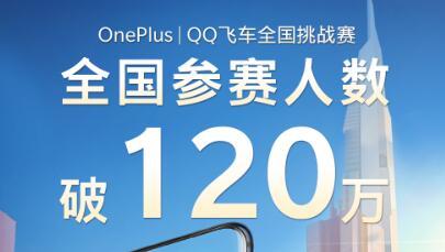 一加QQ飞车天地挑衅赛海选赛完满完毕 超120万人同台竞技