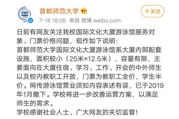 首师大回应泅水馆题目:网传泅水馆商业须知实质外述有误,已于2019年1月撤下