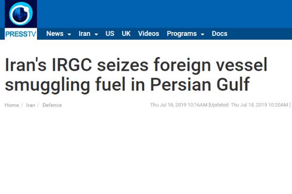 伊朗拘禁一艘外国油轮,称其涉闲∵私石油