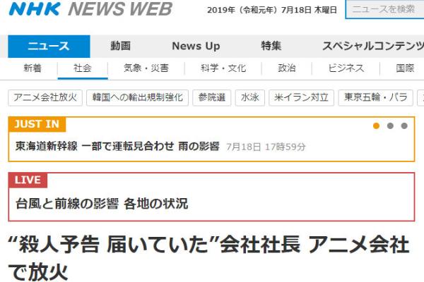 京都动画爆发火灾目前已变成33人死亡,京都动画社长:几年前公司就常常收到杀人预告
