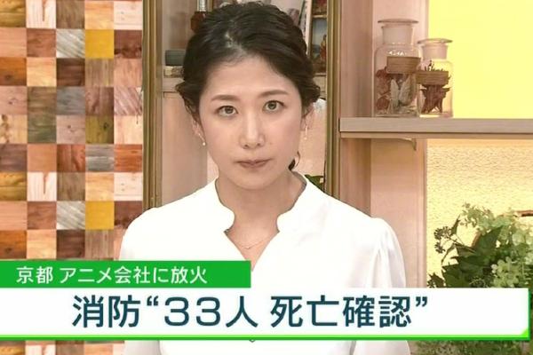 """京阿尼火灾死亡人数:""""京都动画义务室""""放火案已确定死亡人数增至33人"""