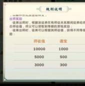 剑网3指尖江湖师徒值提升方法