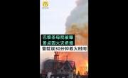 美媒:巴黎圣母院火灾前30分钟曾有预警,保安失职耽误灭火黄金时间