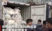 柬埔寨退还洋垃圾:柬埔寨将退还1600吨洋垃圾,目的地是美国和加拿大