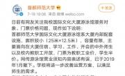 首师大回应游泳馆问题:网传游泳馆营业须知内容表述有误,已于2019年1月撤下