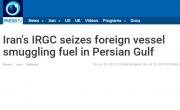 伊朗扣押一艘外国油轮,称其涉嫌走私石油
