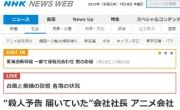 京都动画发生火灾目前已造成33人死亡,京都动画社长:几年前公司就经常收到杀人预告