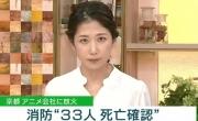 """京阿尼火灾死亡人数:""""京都动画工作室""""纵火案已确定死亡人数增至33人"""