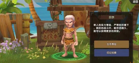 石器时代M生存考验活动玩法介绍