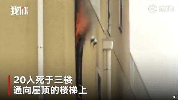 京阿尼火灾20人死于三楼通向屋顶的楼梯上