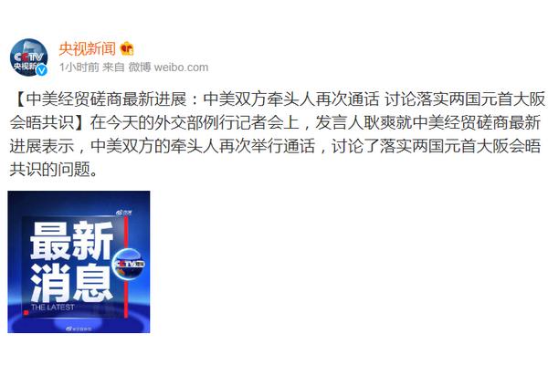 中美经贸磋商最新进展:中美双方牵头人再次通话