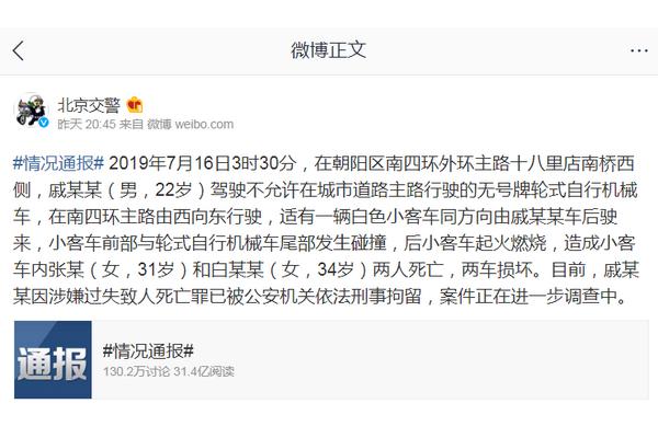 北京南四环车祸:司机未挪车救人,涉过失致人死亡罪