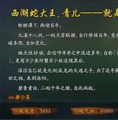 神都夜行录SR妖灵小青技能介绍