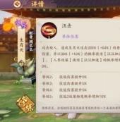 云梦四时歌生肖犬星宿阵容搭配推荐