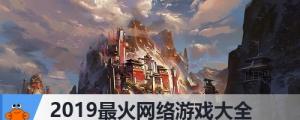 2019最火网络游戏大全