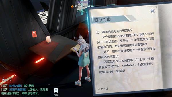 龙族幻想门萨尔的笔记本位置介绍