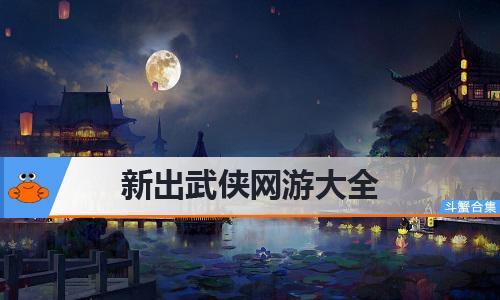 新出武侠网游