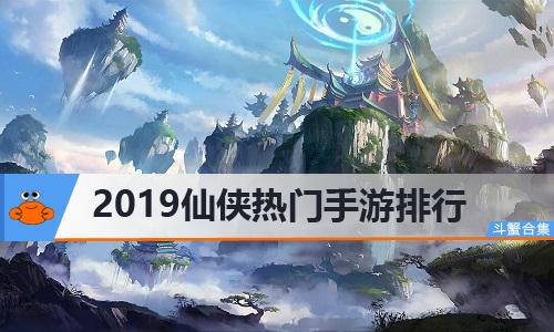 2019仙侠热门手游排行