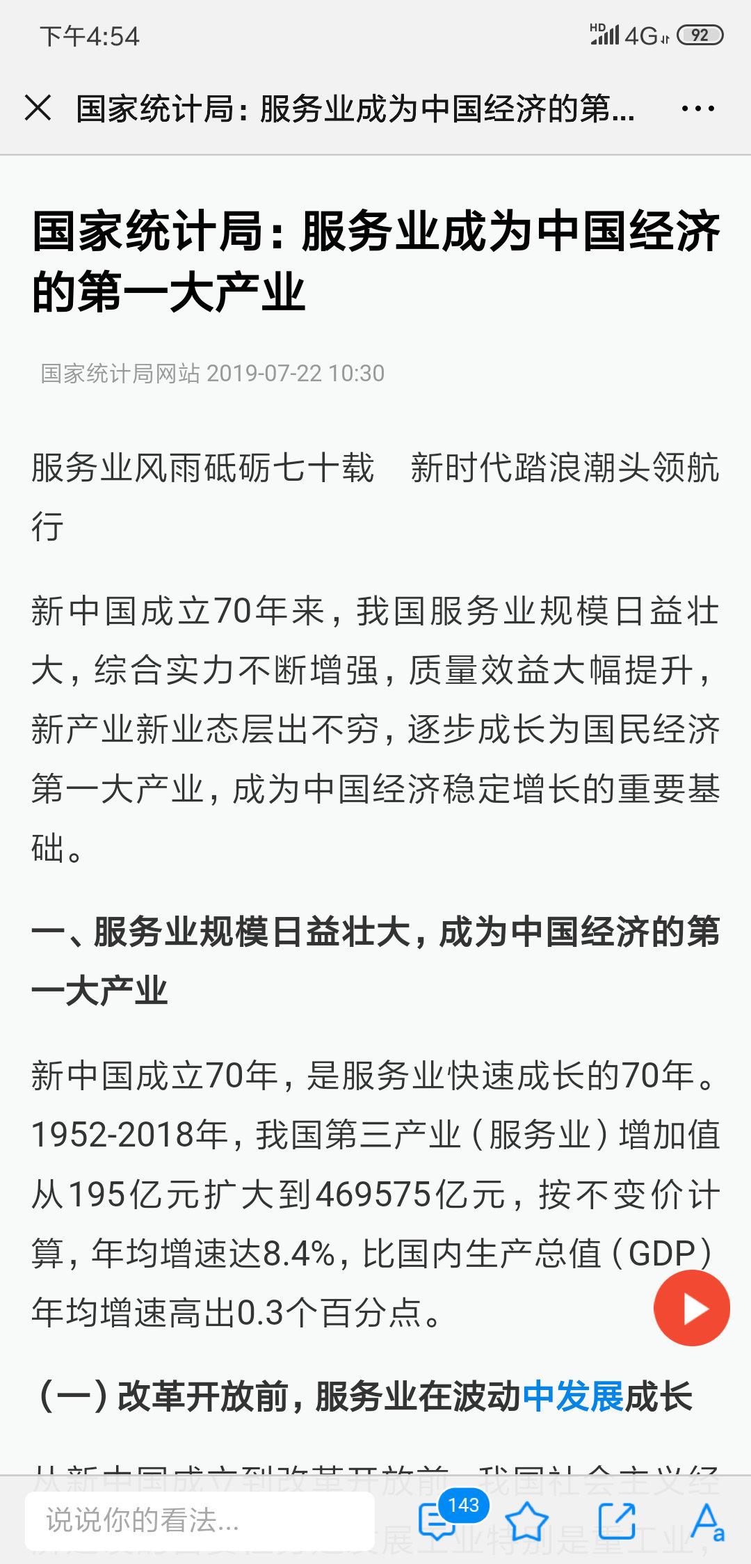 服务业成中国经济第一大产业是怎么回事-服务业成中国经济第一大产业详情介绍