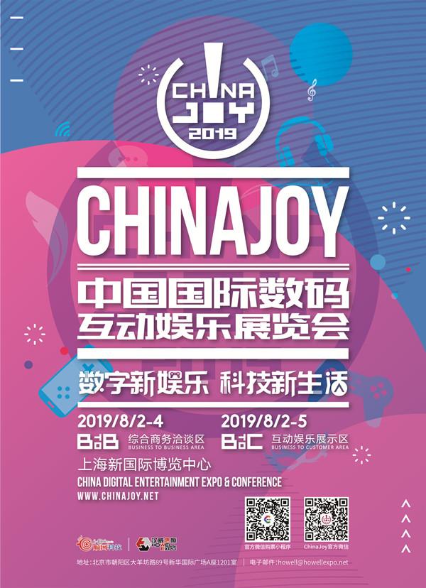 2019年,银捷尼科携手ChinaJoyBTOB让游戏出海无缝支付梦想成真