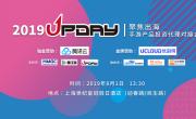 腾讯云两位业内专家确认出席UPDAY 2019,共商游戏出海大计