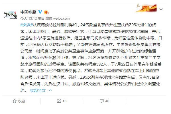 Z95次列车上39人因食物中毒送医,中国铁路:警方已介入