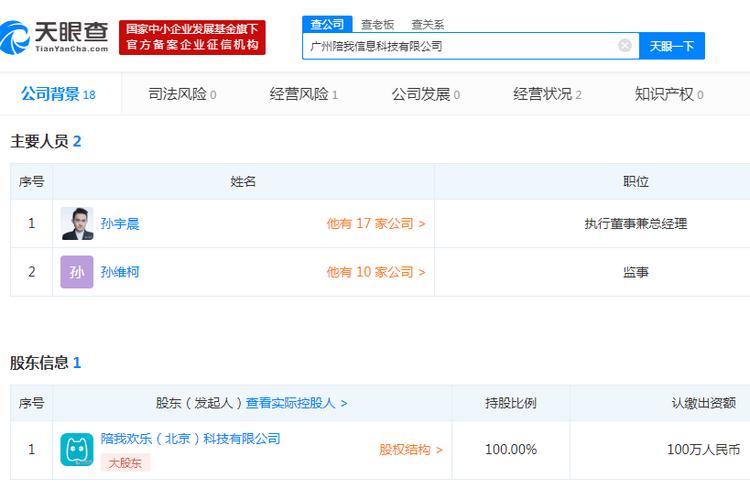 广州陪我公司解散是怎么回事-广州陪我公司解散详情介绍