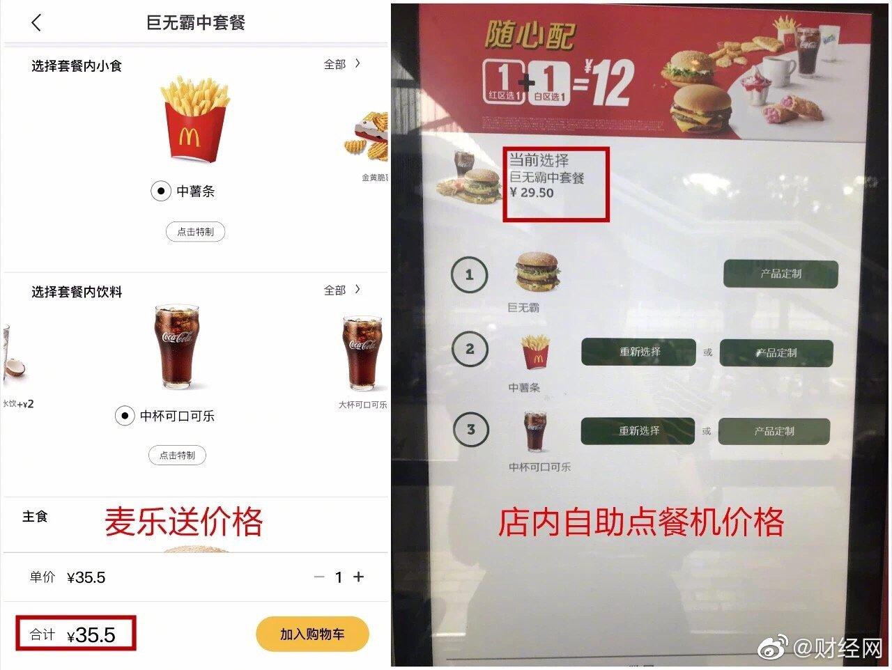 麦当劳外卖比堂食定价高:扣除配送费后麦当劳外卖比堂食贵11元遭质疑