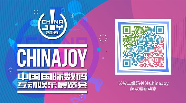 2019年第十七届ChinaJoy展前预览(大型会议篇—CGDC)正式发布!
