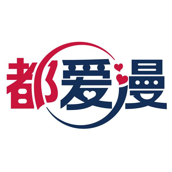 东京电视台&杭州都爱漫贸易有限公司确认参展2019CAWAE!