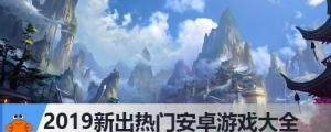 2019新出热门安卓游戏大全